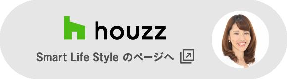 Houzz Smart Life Styleのページへ